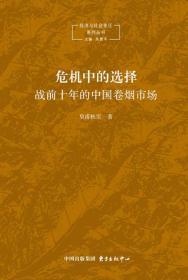 危机中的选择——战前十年的中国卷烟市场