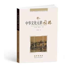 中华文化元素——园林