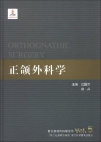 整形美容外科学全书:正颌外科学
