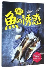 鱼的诱惑 在家做饭很简单