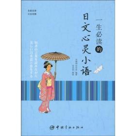 一生必读的日文心灵小语