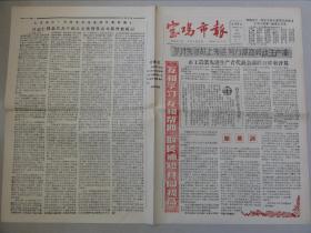 宝鸡市报(1958年 第208期)宝鸡市工农业先进生产者代表会、先进生产者代表名单等内容