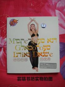 神秘纤媚:印度舞【附光碟】/中国顶级印度舞舞蹈家KELLY(叶静)倾情演绎,全彩BOOK+高品质DVD,完美塑形印度舞自学天书。大连音像出版社有限公司2006年版,个人藏书,品相完美