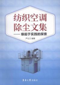 纺织空调除尘文集:缘起于实践的探索