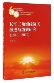 正版】长江三角洲经济区演进与绩效研究