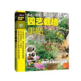 园艺栽培事贴