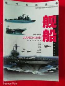 现代兵器丛书《舰船》
