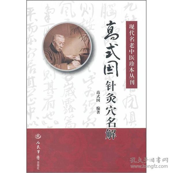 现代名老中医珍本丛刊:高式国针灸穴名解