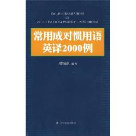 常用成对惯用语英译2000例