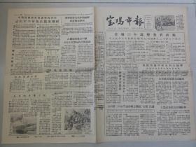 宝鸡市报(1958年 第207期)苦战三年二十条奋斗目标、志愿军全部撤出朝鲜等内容