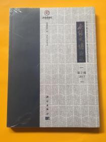 无锡文博论丛-2017-第2辑  未开封