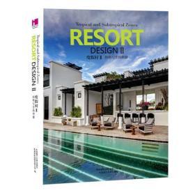 度假村II(全两册)(景观与建筑设计系列)
