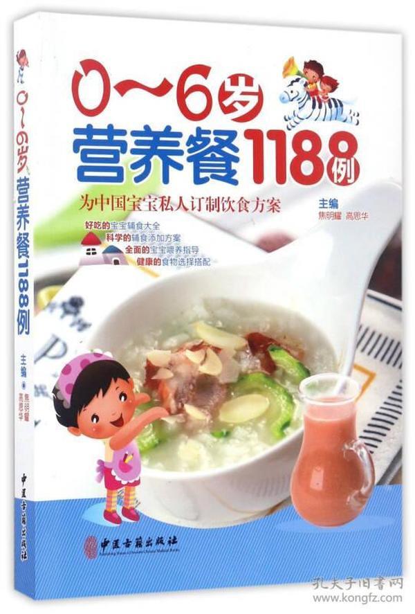 0-6岁营养餐1188例
