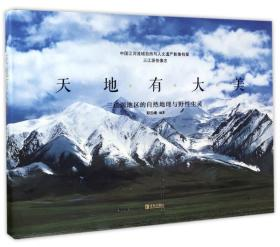 天地有大美 三江源地区的自然地理与野性生灵/中国江河流域自然与人文遗产影像档案