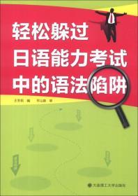 轻松躲过日语能力考试中的语法陷阱