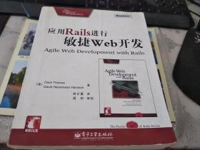 应用Rails进行敏捷Web开发(有轻微水印不影响阅读)