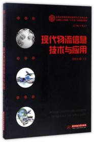 现代物流信息技术与应用 邹安全 华中科技大学出版社