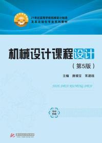 二手正版机械设计课程设计(第5版) 唐增宝 华中科技大学出版社9787568026086