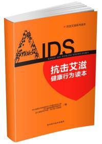 抗击艾滋健康行为读本