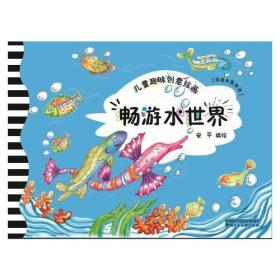 儿童趣味创意绘画-畅游水世界