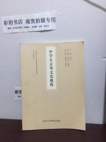 中学生古琴文化教程