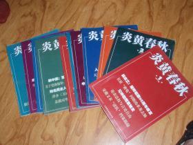 杂志:炎黄春秋 2011全1-12册(少一本2011.5,现有11本合售) C2--