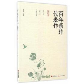 云南少数民族绘画典籍集成(下卷)