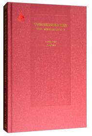 中国抗日战争时期外交密档:第七卷:三:同盟国联合作战外交