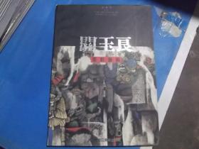 关玉良墨彩艺术   签名本 93.10.19