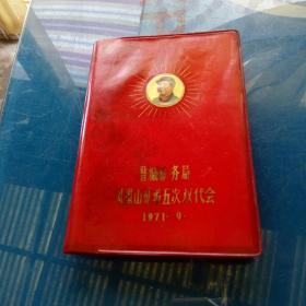 笔记本(红塑皮)