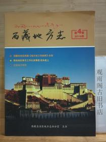 西藏地方志2016 4