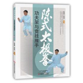 陈式太极拳功夫架与竞技推手