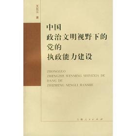 中国政治文明视野下的党的执政能力建设    有水迹