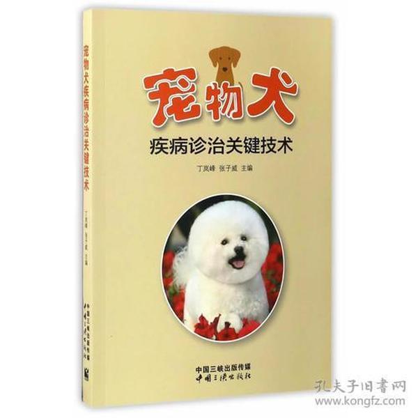 宠物犬疾病诊治关键技术