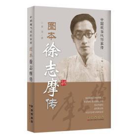 全新中国现当代作家传.图本--徐志摩传