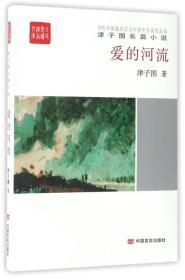 津子围长篇小说:爱的河流