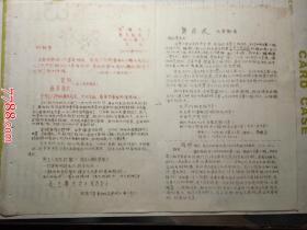 创刊号:战上海(油印)