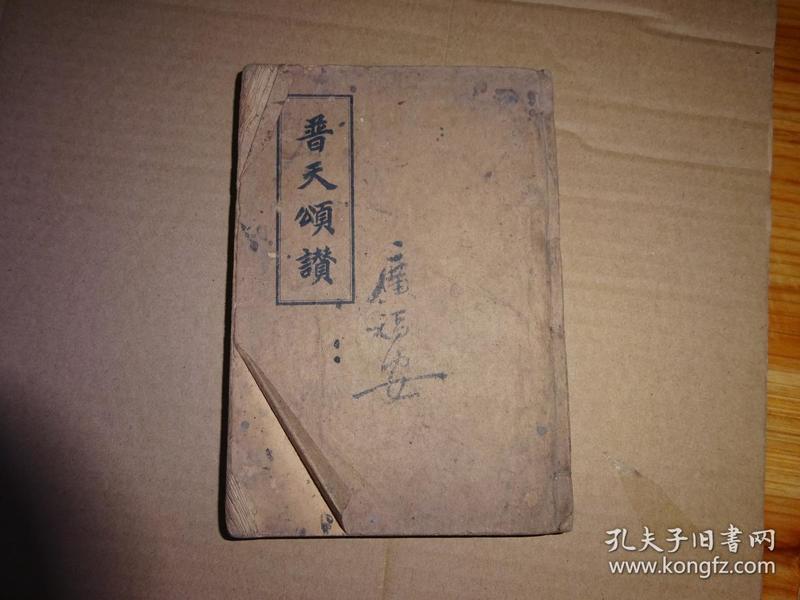 《普天颂讃》《普天颂赞》六公会联合圣歌委员会编辑,广学会发行,民国二十五年初版 )(1936年)