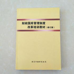 财政国库管理制度改革培训教材