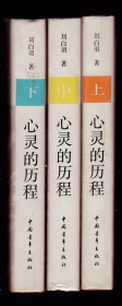 刘白羽《心灵的历程》(上中下)精装三册全 94年一版一印