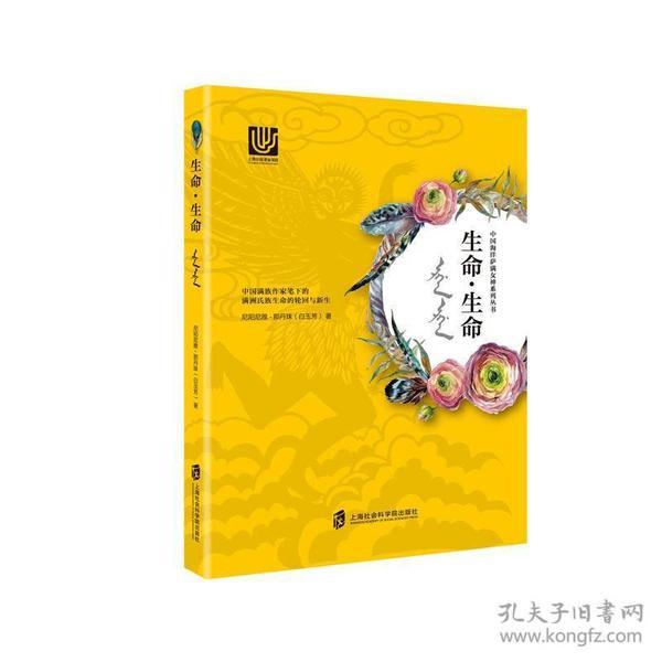 新书--中国海洋萨满女神系列丛书:生命·生命