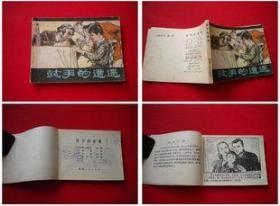 《鼓手的遭遇》,福建1983.12一版一印11万册,8533号,连环画