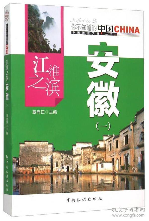 中国地理文化丛书:江淮之滨安徽(一)