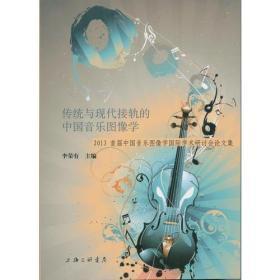 传统与现代接轨的中国音乐图像学