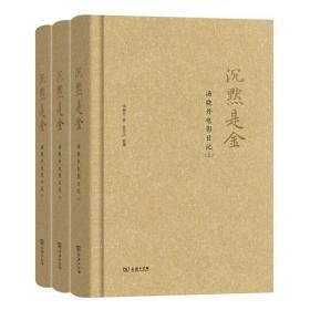 沉默是金:汤晓丹电影日记(全三册)