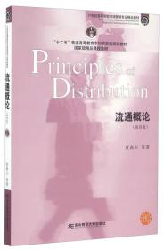 流通概论(第四版)/21世纪高等院校市场营销专业精品教材