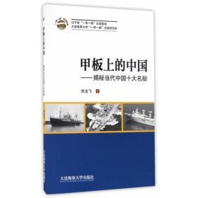 """甲板上的中国——揭秘当代中国十大名船(""""一带一路""""系列丛书)"""