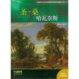 小提琴与室内乐队世界经典名曲集:总谱:五:哈瓦奈斯