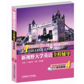 新视野大学英语全程辅导读写教程4 (第三版)