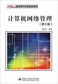 计算机网络管理(第三版)(雷震甲)